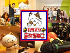 カラオケ本舗 まねきねこ 高崎駅西口店