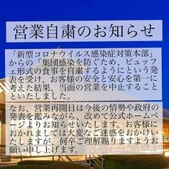 サンルートプラザ東京 浜風