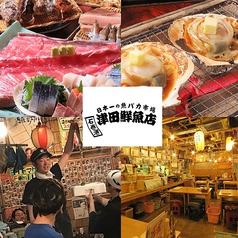 石巻港 津田鮮魚店