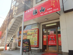 中華料理 福山 宇都宮 駅東店