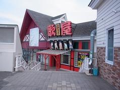 カラオケ歌屋 札幌新琴似店