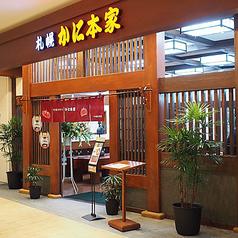 札幌かに本家 旭川駅前店