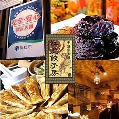 紅虎餃子房 浜松店