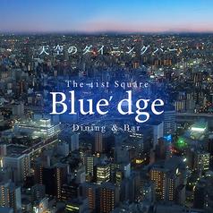 ブルーエッジ Blue'dge