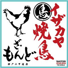 神戸 肉バル×モンド 六甲店