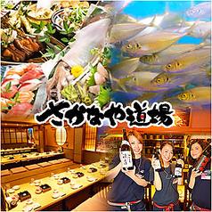 魚鮮水産 さかなや道場 阿倍野アポロビル店