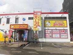 カラオケ本舗 まねきねこ 老松店