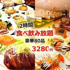 中華料理 鴻福居 こうふくきょ 都賀駅前店