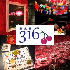 個室&ソファーダイニング Bar 316