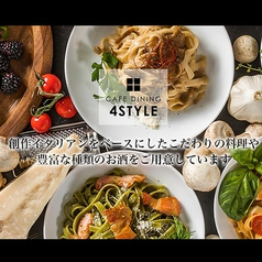 CAFE DINING 4STYLE フォースタイル