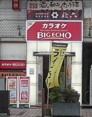 ビッグエコー BIG ECHO 佐賀駅前店