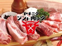 焼肉 ジント肉ック