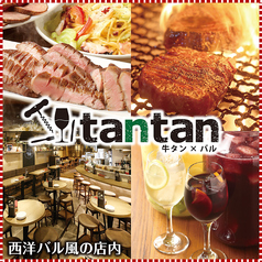 牛タンバル tantan タンタン 四日市店