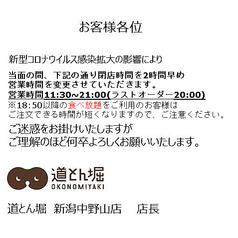 道とん掘 お好み焼き 新潟中野山店