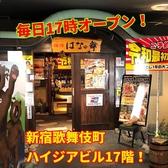 はなの舞 新宿歌舞伎町ハイジア店クチコミ・はなの舞 新宿歌舞伎町ハイジア店クーポン