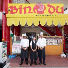 インド料理 ビンドゥ 小阪店