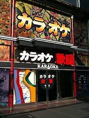カラオケ歌屋 札幌駅前通店