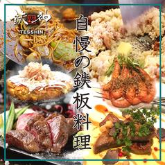 鉄神 太田川店