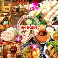 ベトナムカフェレストラン アンゴン ANNGON