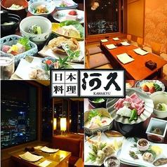 日本料理 河久 梅田店