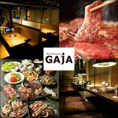ガヤ GAJA 元町店