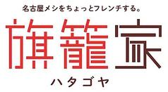 小樽食堂 愛知長久手店 北海道ダイニング