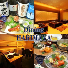 Dining HARIMAYA ダイニング ハリマヤ