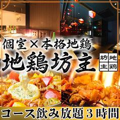 地鶏坊主 栄 錦店