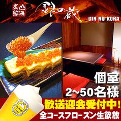 銀の蔵 札幌駅北口店