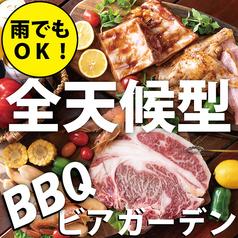 THE BBQ TERRACE 屋上ビアガーデン 岐阜駅前店