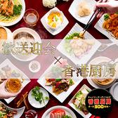 香港厨房 蒲田 店クチコミ・香港厨房 蒲田 店クーポン
