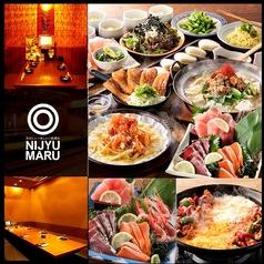 Oriental Market&Bistro NIJYU-MARU にじゅうまる 二子玉川店