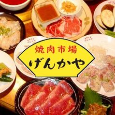 焼肉市場 げんかや 渋谷店>
