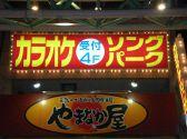 ソングパーク SONGPARK 仙台ぶらんどーむ店 割引クーポン・カラオケ割引クーポン