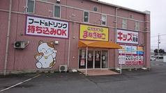 カラオケ本舗 まねきねこ 常陸大宮店