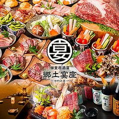 郷土宴座 enza 阪急伊丹リータ店