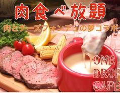 ONE DROP CAFE ワン ドロップ カフェ