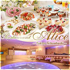 レストラン アリス 東京 Restaurant Alice Tokyo 日本橋店