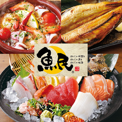 魚民 福島東口駅前店