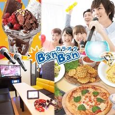 カラオケバンバン BanBan つくば学園店