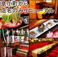 日本酒 BAR 京小町 東七番丁通り