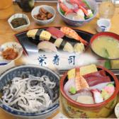栄寿司クチコミ・栄寿司クーポン