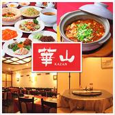 華山 中国料理クチコミ・華山 中国料理クーポン