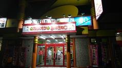 カラオケ本舗 まねきねこ 日立店