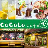 CoCoLo cafeクチコミ・CoCoLo cafeクーポン