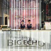 ビッグエコー BIG ECHO 小田急町田駅前店 割引クーポン・カラオケ割引クーポン