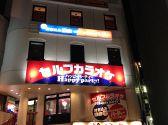 ビッグエコー BIG ECHO 阪急高槻駅前店 割引クーポン・カラオケ割引クーポン