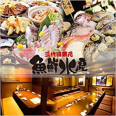 魚鮮水産 三代目網元 JR灘駅店