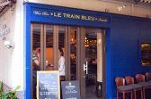 ル トランブルー LE TRAIN BLEU 岩戸町店クチコミ・ル トランブルー LE TRAIN BLEU 岩戸町店クーポン