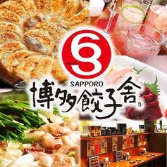 博多餃子舎 603 札幌駅前店